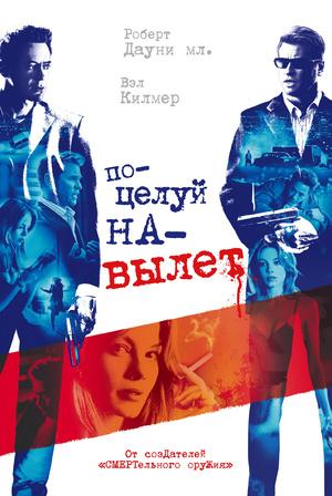 Фильм «Поцелуй навылет» (2005)