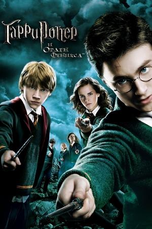 Фильм «Гарри Поттер и Орден Феникса» (2007)
