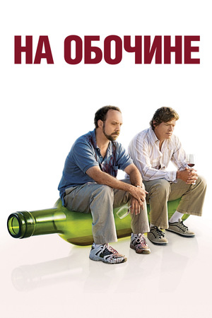 Фильм «На обочине» (2004)
