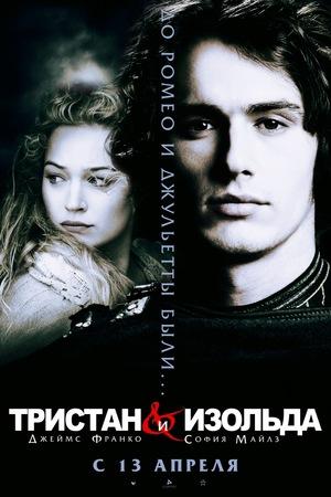 Фильм «Тристан и Изольда» (2005)