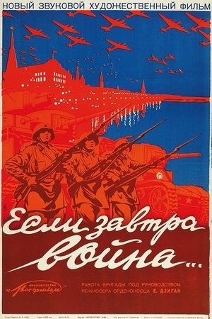 Фильм «Если завтра война...» (1938)