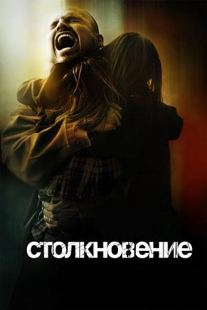 Фильм «Столкновение» (2004)