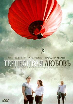 Фильм «Терпеливая любовь» (2004)