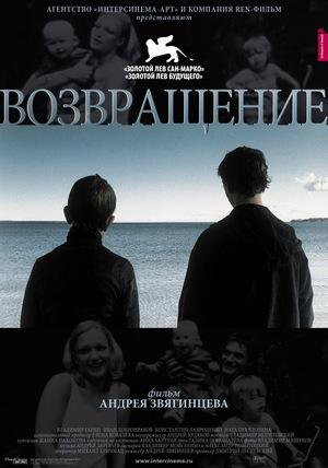 Фильм «Возвращение» (2003)