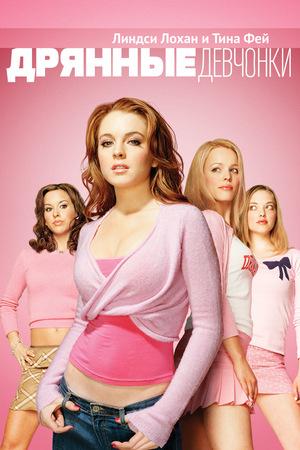 Фильм «Дрянные девчонки» (2004)