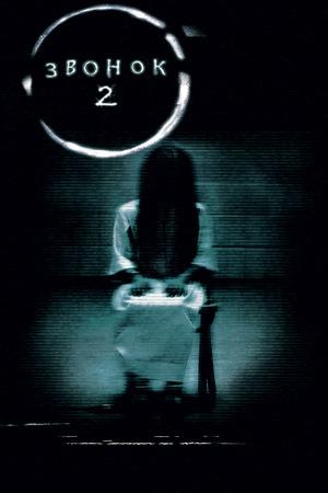 Фильм «Звонок 2» (2005)