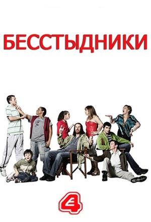 Сериал «Бесстыдники» (2004 – 2013)