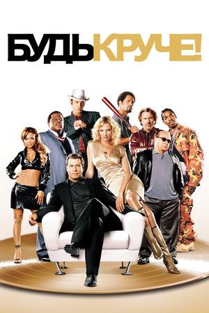 Фильм «Будь круче!» (2005)