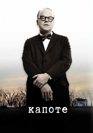 Фильм «Капоте» (2005)