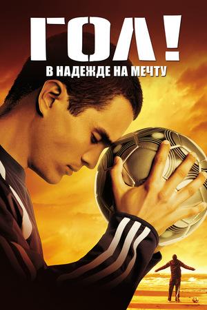 Фильм «Гол!» (2005)