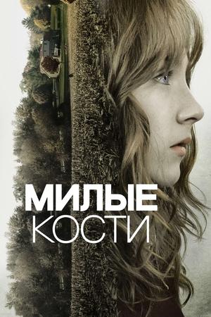 Фильм «Милые кости» (2009)