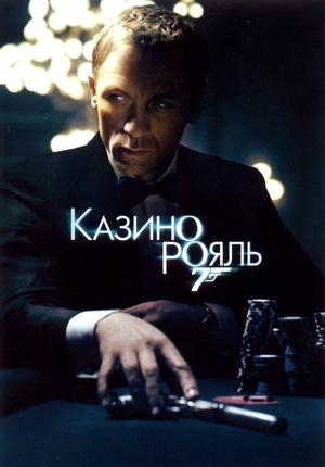 Фильм «Казино Рояль» (2006)