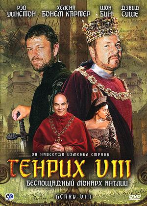 Фильм «Генрих VIII» (2003)