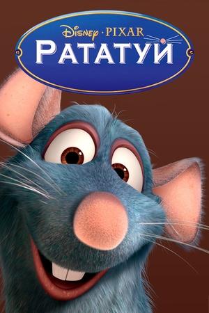 Мультфильм «Рататуй» (2007)