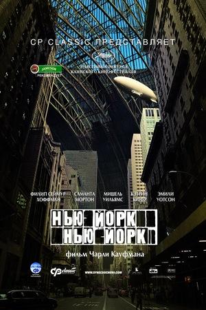 Фильм «Нью-Йорк, Нью-Йорк» (2008)
