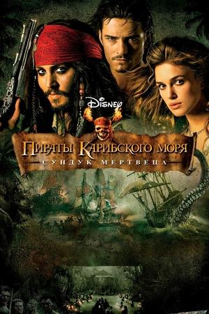 Фильм «Пираты Карибского моря: Сундук мертвеца» (2006)