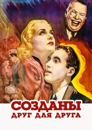 Фильм «Созданы друг для друга» (1939)
