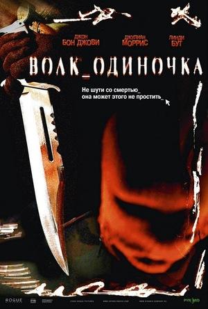 Фильм «Волк_одиночка» (2005)