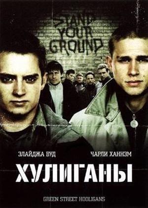 Фильм «Хулиганы» (2004)