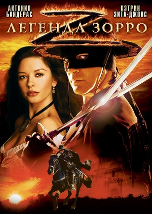Фильм «Легенда Зорро» (2005)