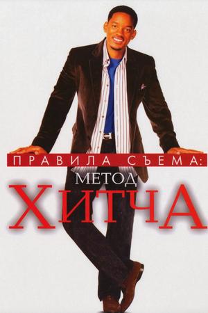 Фильм «Правила съема: Метод Хитча» (2005)