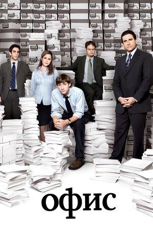 Сериал «Офис» (2005 – 2013)