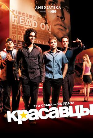 Сериал «Красавцы» (2004 – 2011)