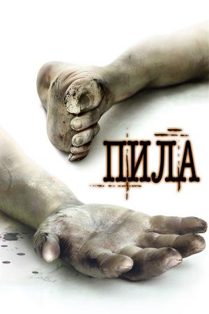 Фильм «Пила: Игра на выживание» (2004)