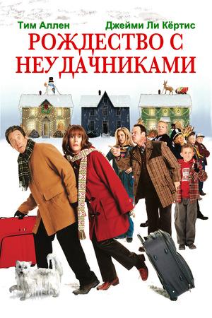 Фильм «Рождество с неудачниками» (2004)