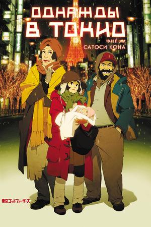 Аниме «Однажды в Токио» (2003)