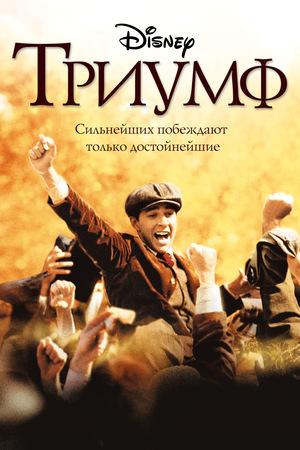 Фильм «Триумф» (2005)