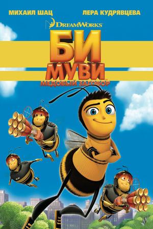 Мультфильм «Би Муви: Медовый заговор» (2007)