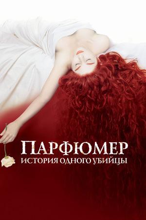 Фильм «Парфюмер: История одного убийцы» (2006)