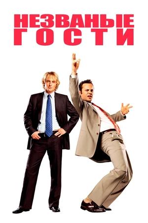 Фильм «Незваные гости» (2005)