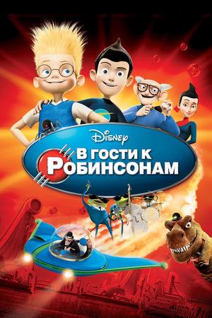 Мультфильм «В гости к Робинсонам» (2007)
