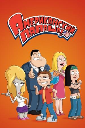 Сериал «Американский папаша» (2005 – ...)
