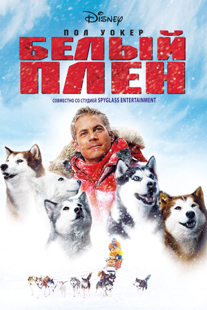 Фильм «Белый плен» (2005)