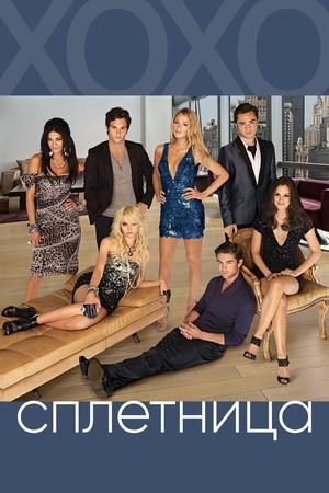 Сериал «Сплетница» (2007 – 2012)
