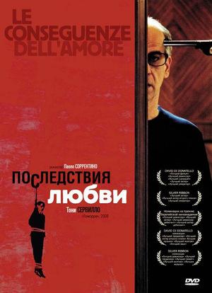 Фильм «Последствия любви» (2004)