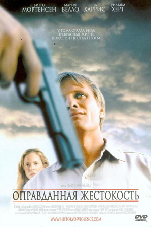 Фильм «Оправданная жестокость» (2005)