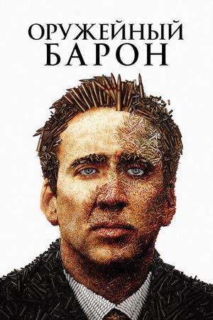Фильм «Оружейный барон» (2005)