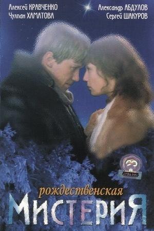 Фільм «Рождественская мистерия» (2000)
