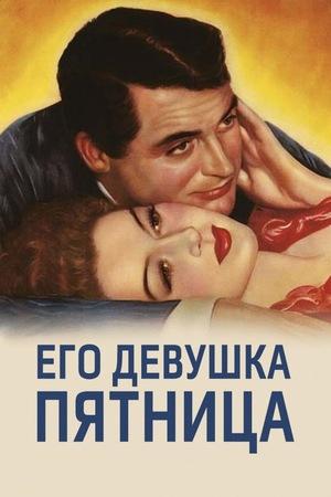 Фильм «Его девушка Пятница» (1940)