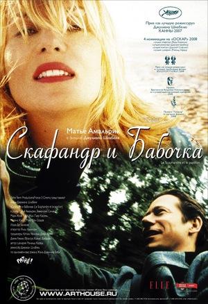 Фильм «Скафандр и бабочка» (2007)