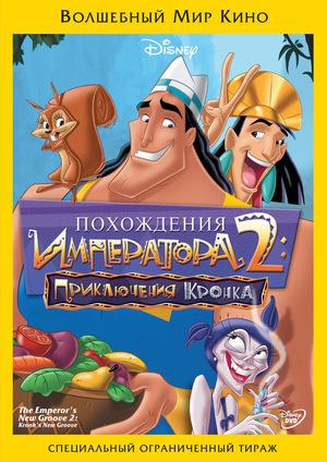 Мультфильм «Похождения императора 2: Приключения Кронка» (2005)