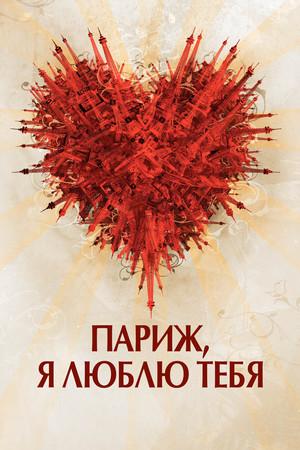 Фильм «Париж, я люблю тебя» (2006)