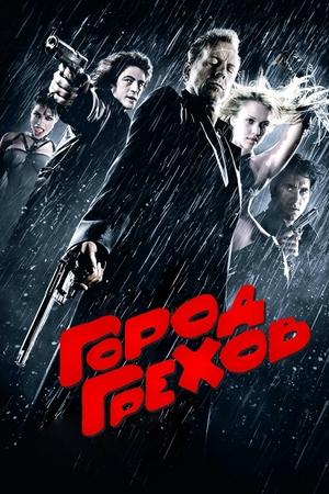 Фильм «Город грехов» (2005)