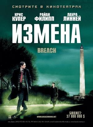 Фильм «Измена» (2006)