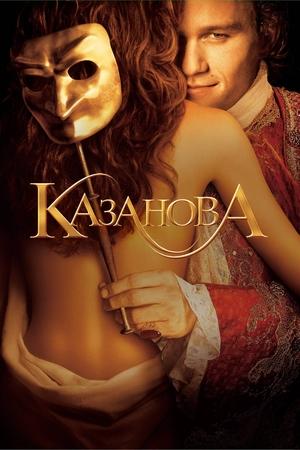 Фильм «Казанова» (2005)
