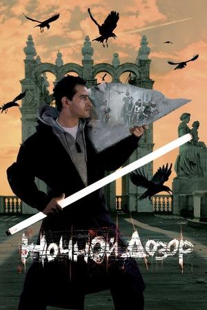 Фильм «Ночной дозор» (2004)